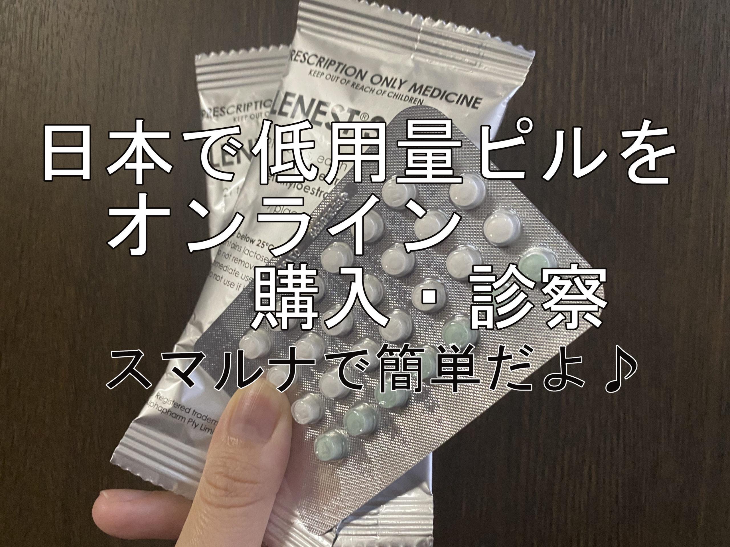 日本で低用量ピルをオンライン購入する方法!スマルナで国内郵送できるよ