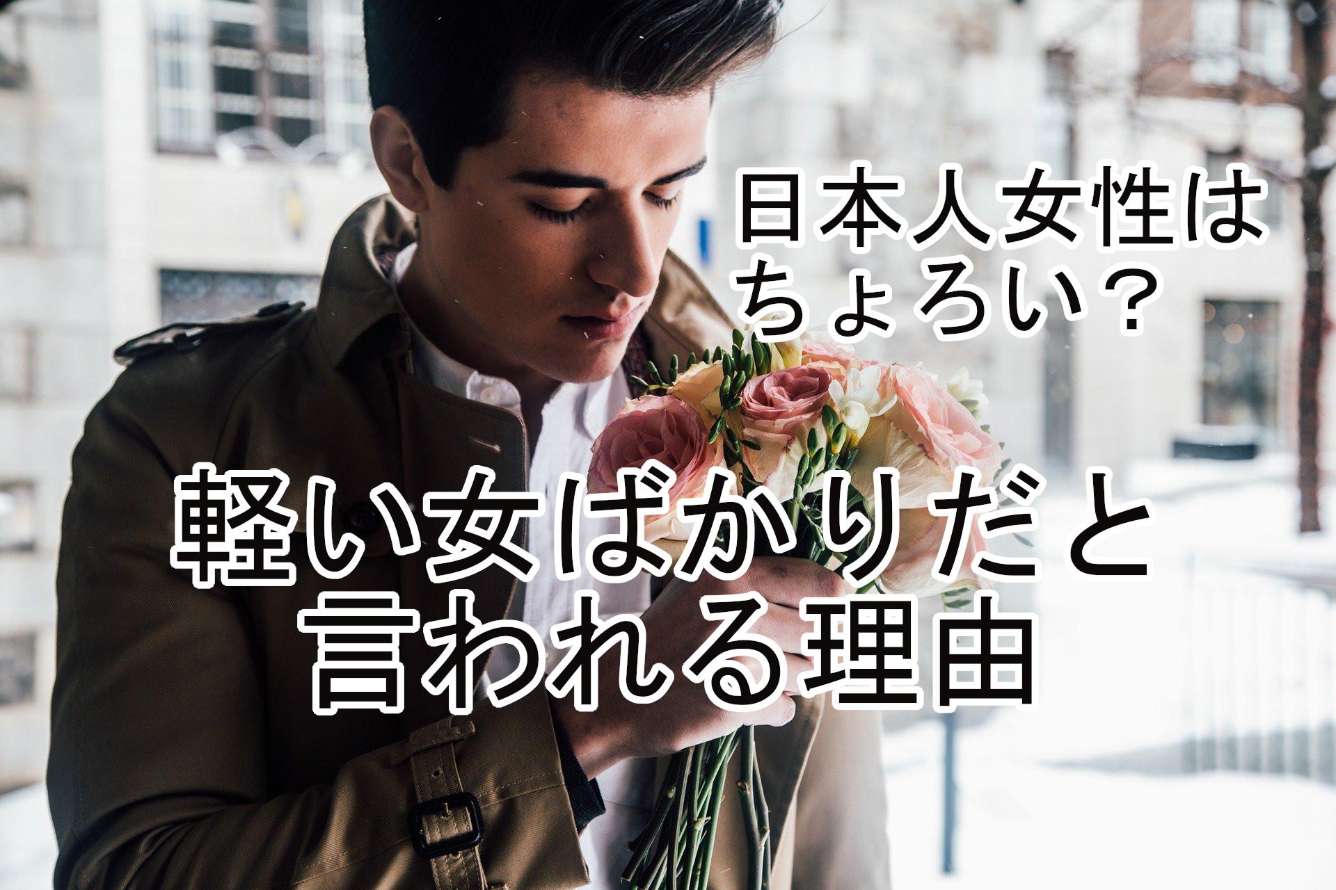 日本人女性はちょろい?軽い女ばかりだと言われる理由をワーホリの経験から分析