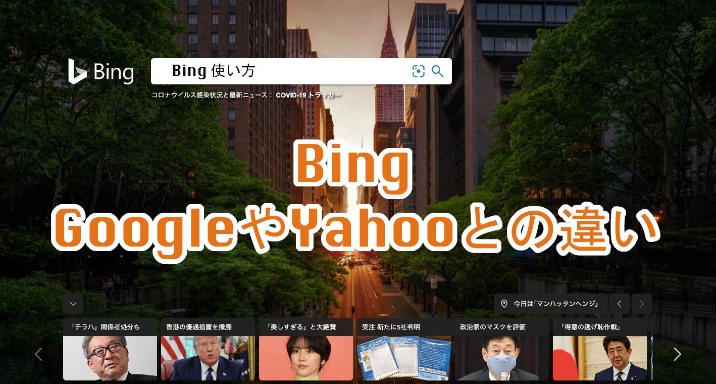 bingとGoogleやYahooの違い!使い分けて検索すると便利
