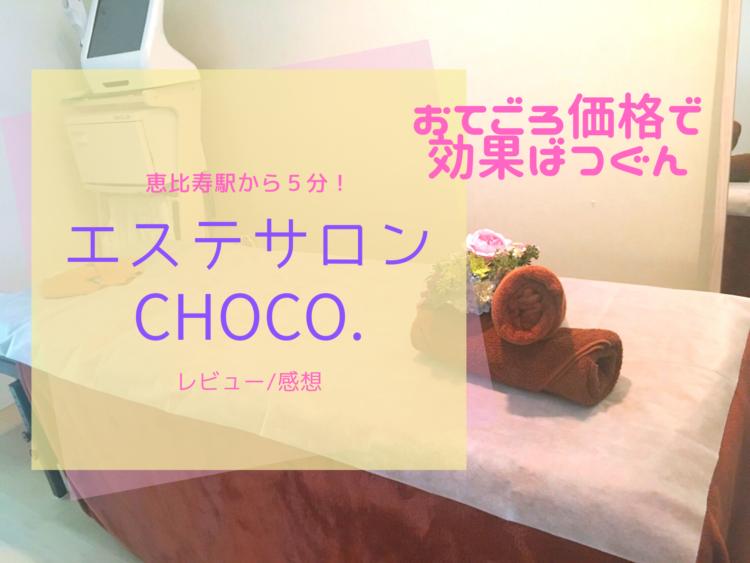 恵比寿駅最寄りの個人経営エステサロンCHOCOレビュー