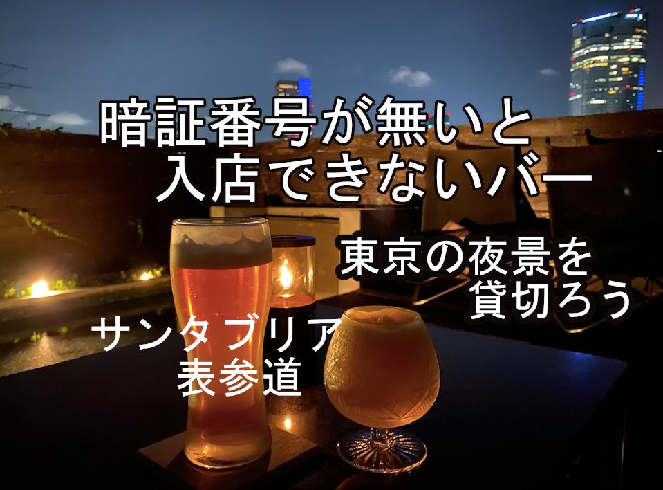 東京の夜景を貸し切れるバー!表参道のサンタブリア