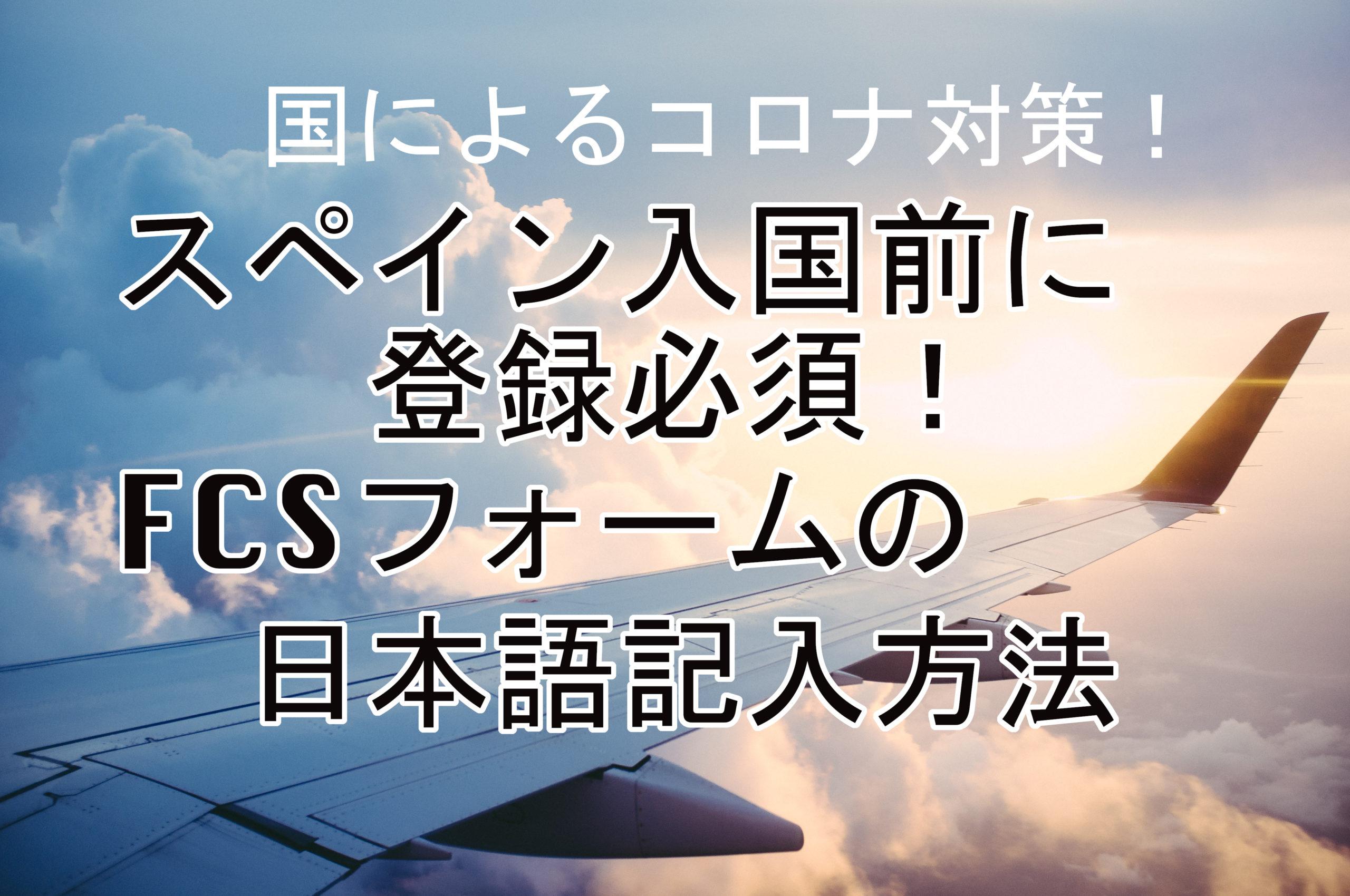 国によるコロナ対策!スペイン入国前に登録必須!FCS health control Formの日本語記入方法と内容
