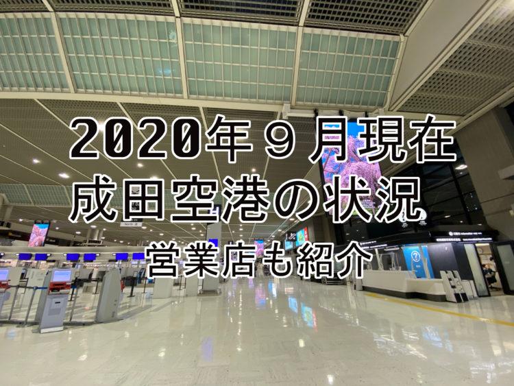2020年9月現在の成田空港の状況!営業中の店や出国までの流れ