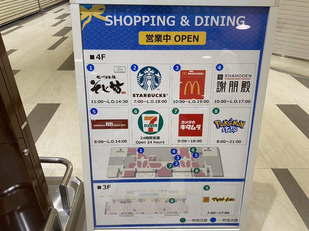 成田空港で営業中の店一覧