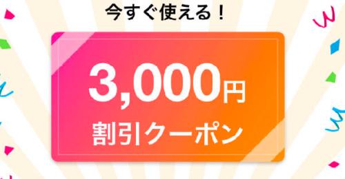 ココナラ3000円クーポンのもらい方