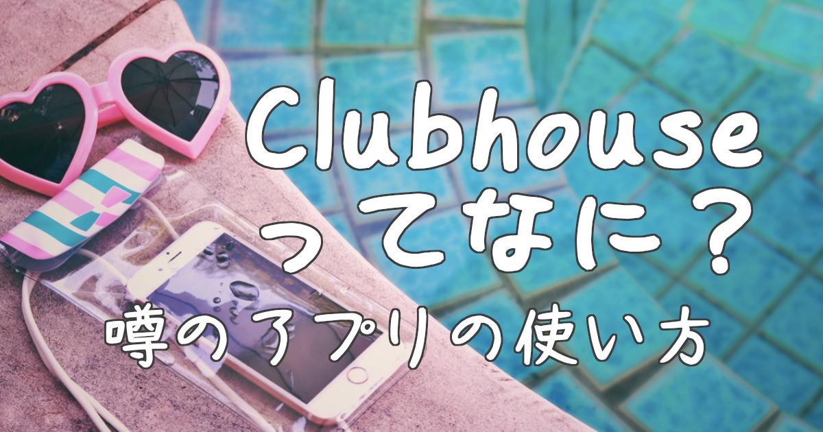 アプリClubhouse(クラブハウス)とは?使い方と爆発的な人気の理由