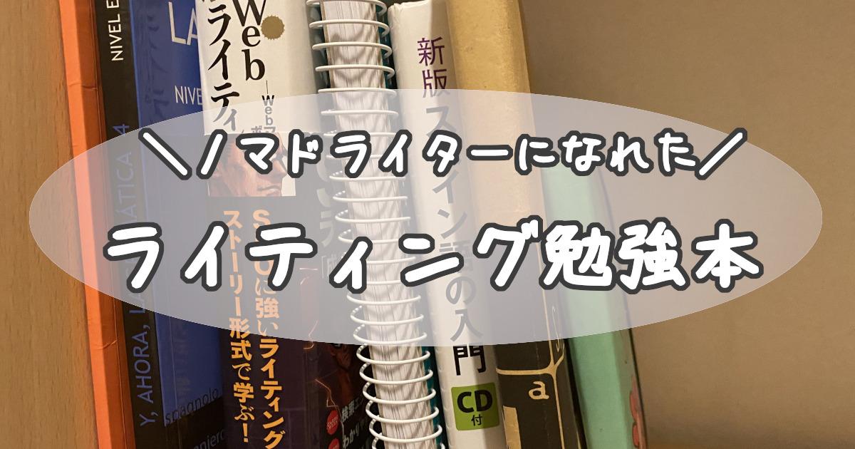 海外ノマドライターになった私が読んだライティング勉強本3冊紹介