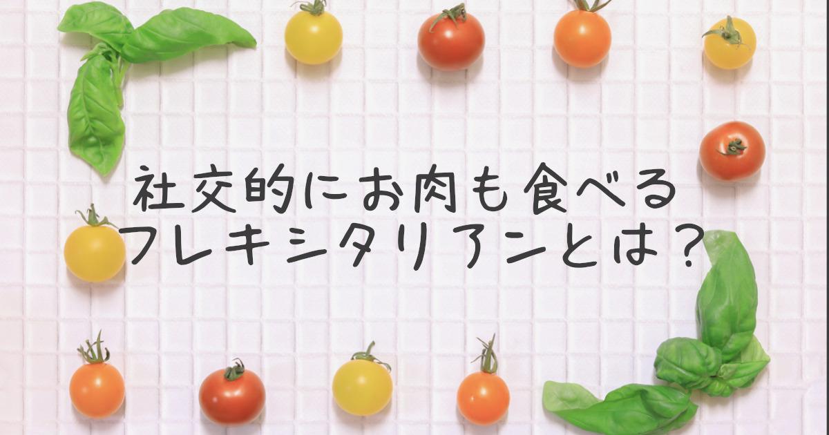 フレキシタリアンとは?社交的に肉も食べる健康的な野菜生活について解説