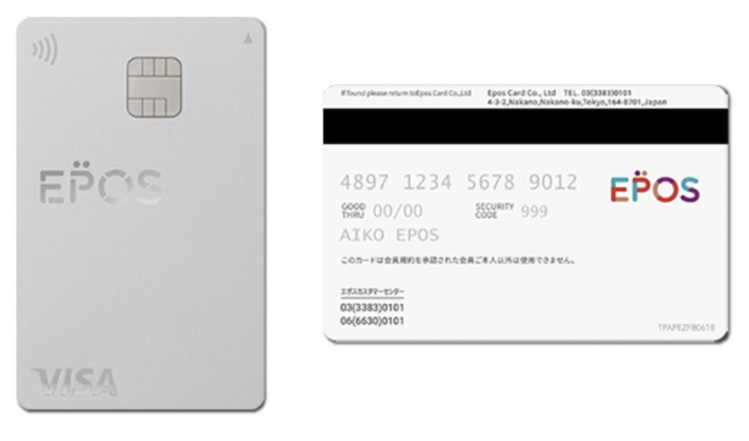 ノマドに選ばれるクレジットカードはエポスカード