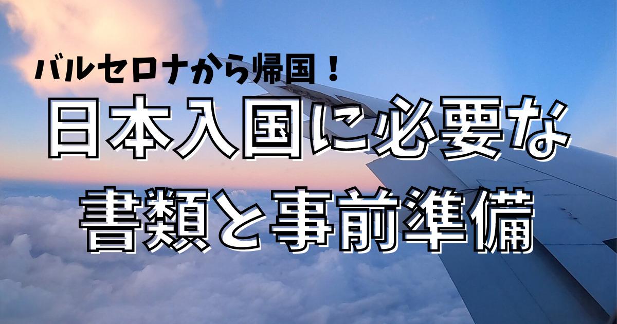 【2021年8月】スペインバルセロナから日本帰国!必要な書類と準備