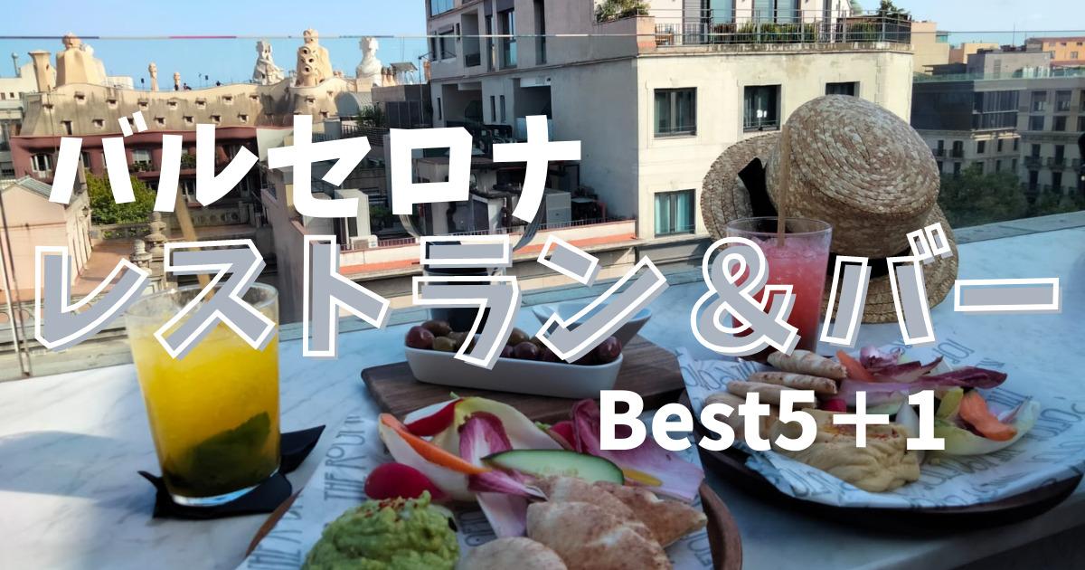 【何度でも行きたい】バルセロナで好きだったバル・レストラン5選 スペイン旅行
